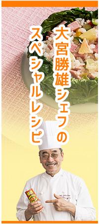 大宮勝雄シェフのスペシャルレシピ