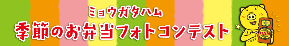 明方ハム季節のお弁当フォトコンテスト