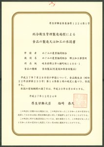 award_haccp